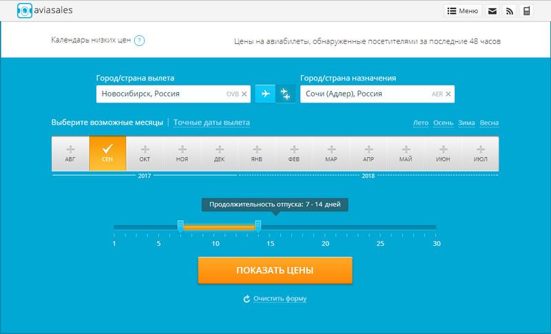 Продажа льготных авиабилетов челябинск крым цена